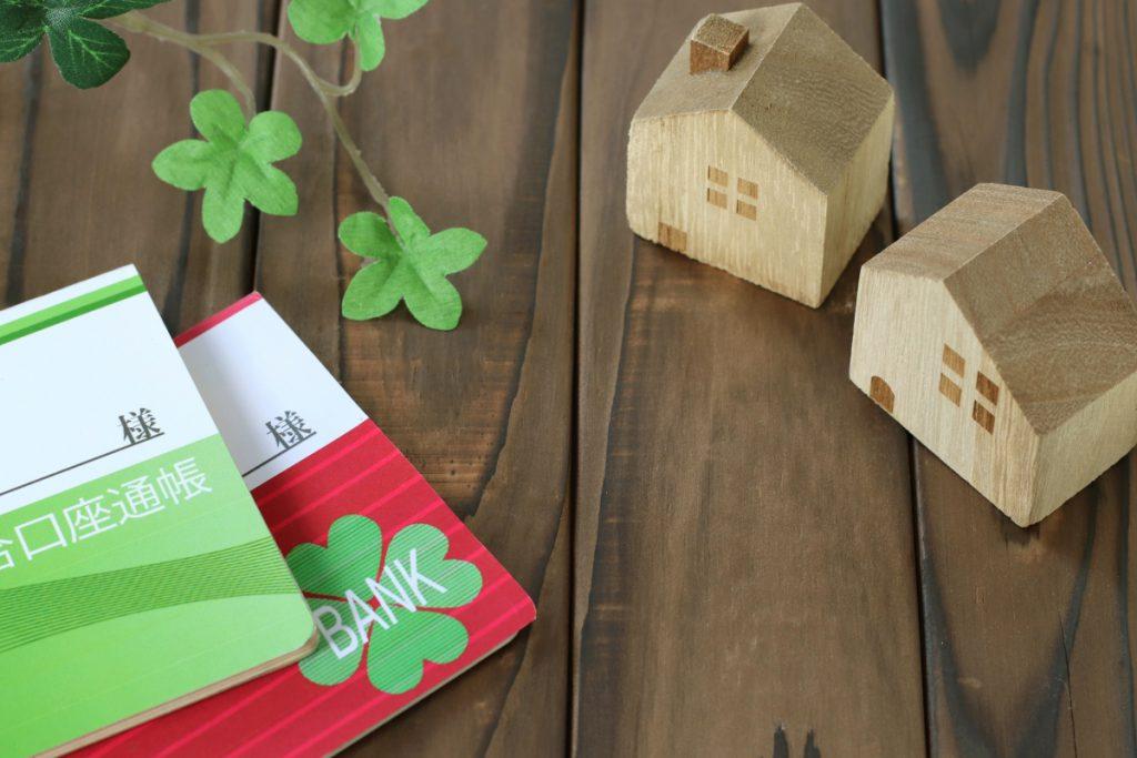 通帳と家の積み木