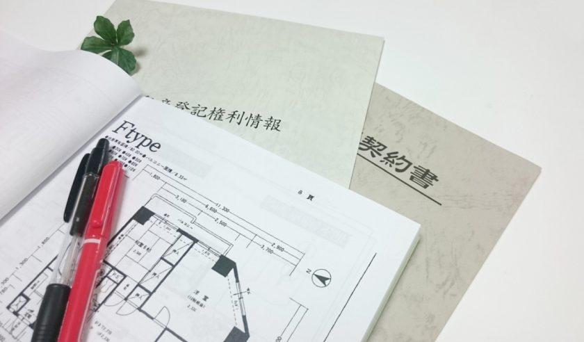 住宅の設計図と登記権利情報と契約書