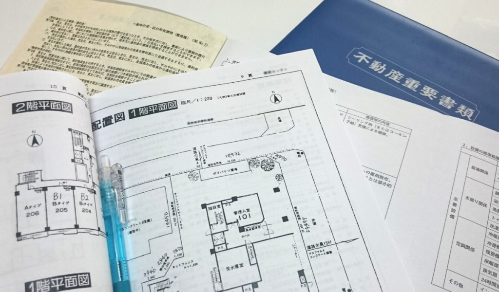 住宅の設計図と不動産重要書類