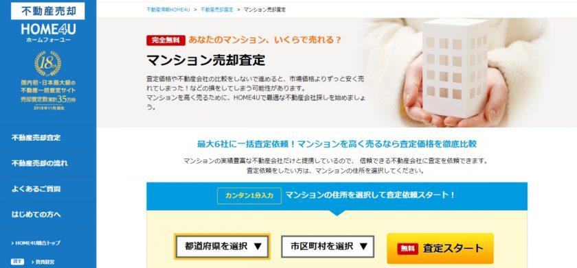 国内初・日本最大級の不動産一括査定サイト「HOME4U」
